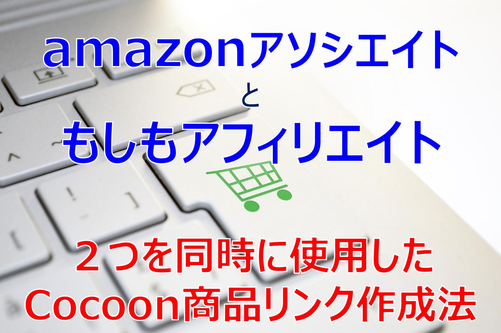 Cocoonの商品リンクでアマゾンともしもリンクを同時に使う方法