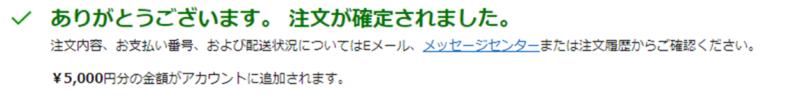 Amazonギフトの注文を確定