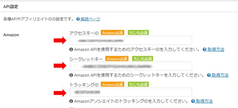 Cocoonのアマゾン設定