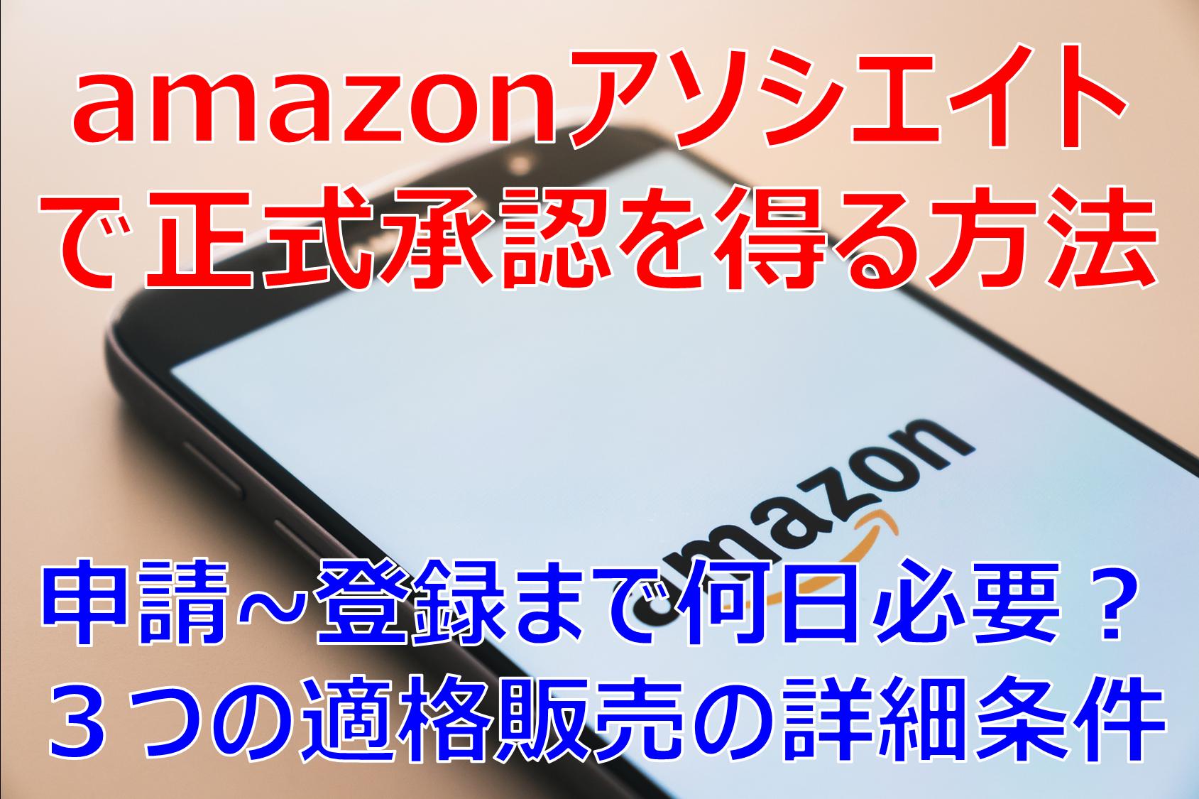 3週間で審査合格!Amazonアソシエイトの承認と3つの適格販売