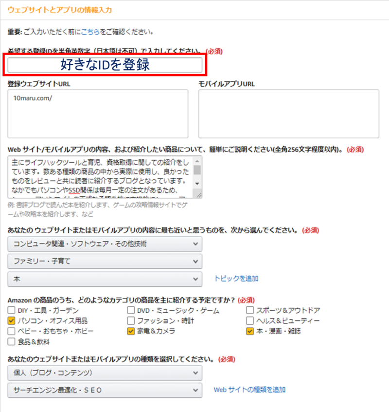 amazon アソシエイト登録申請