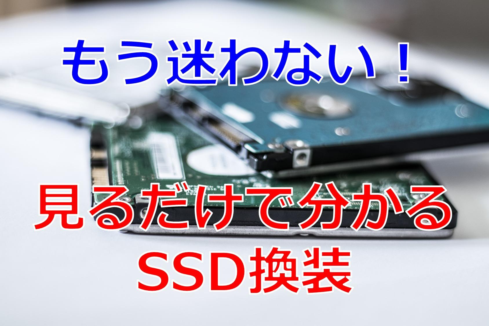 初心者でも見るだけで分かる!HDDをSSDに換装する方法