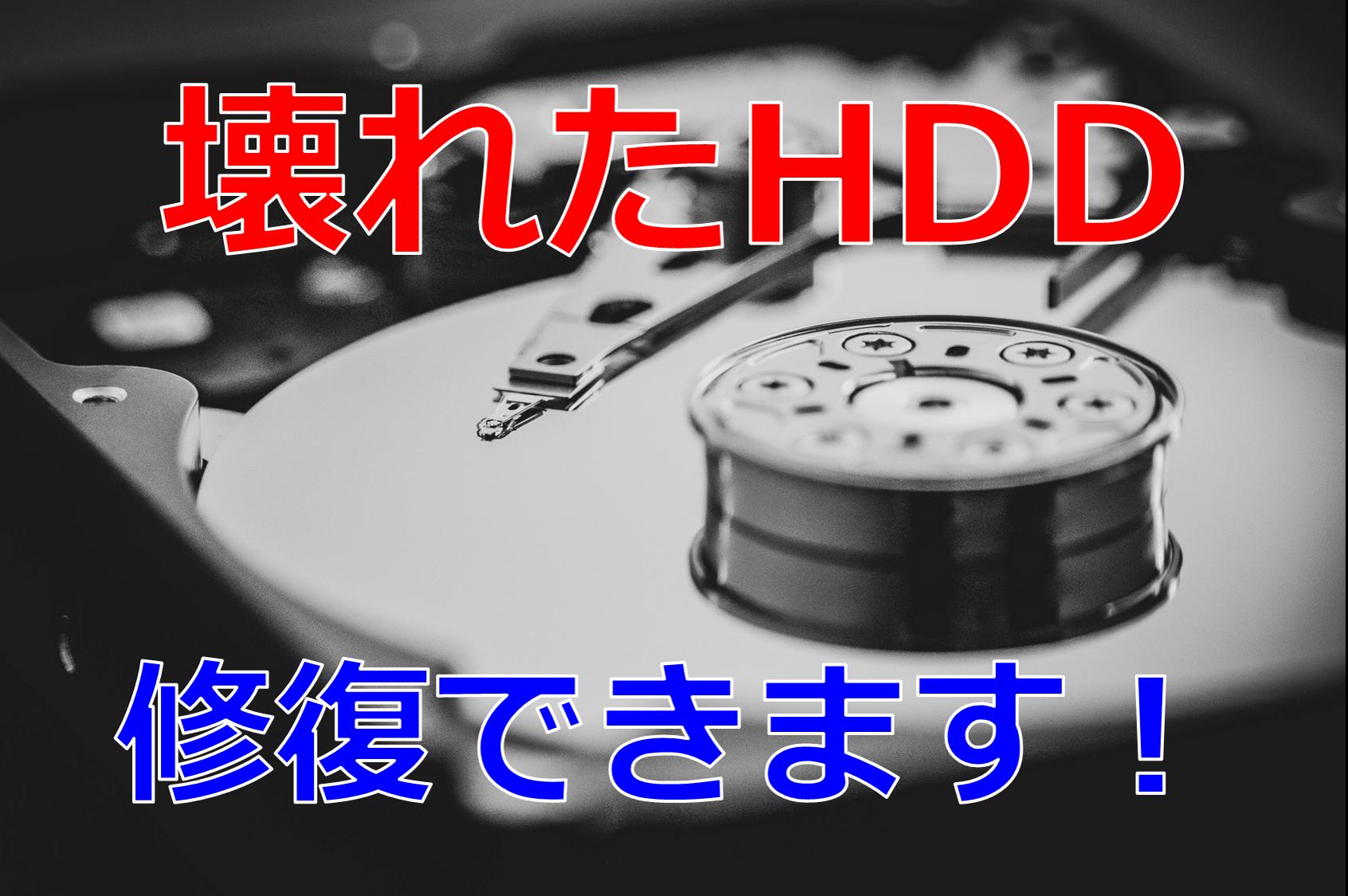 安心できる専門業者に依頼!故障したHDDを修復/復旧する方法