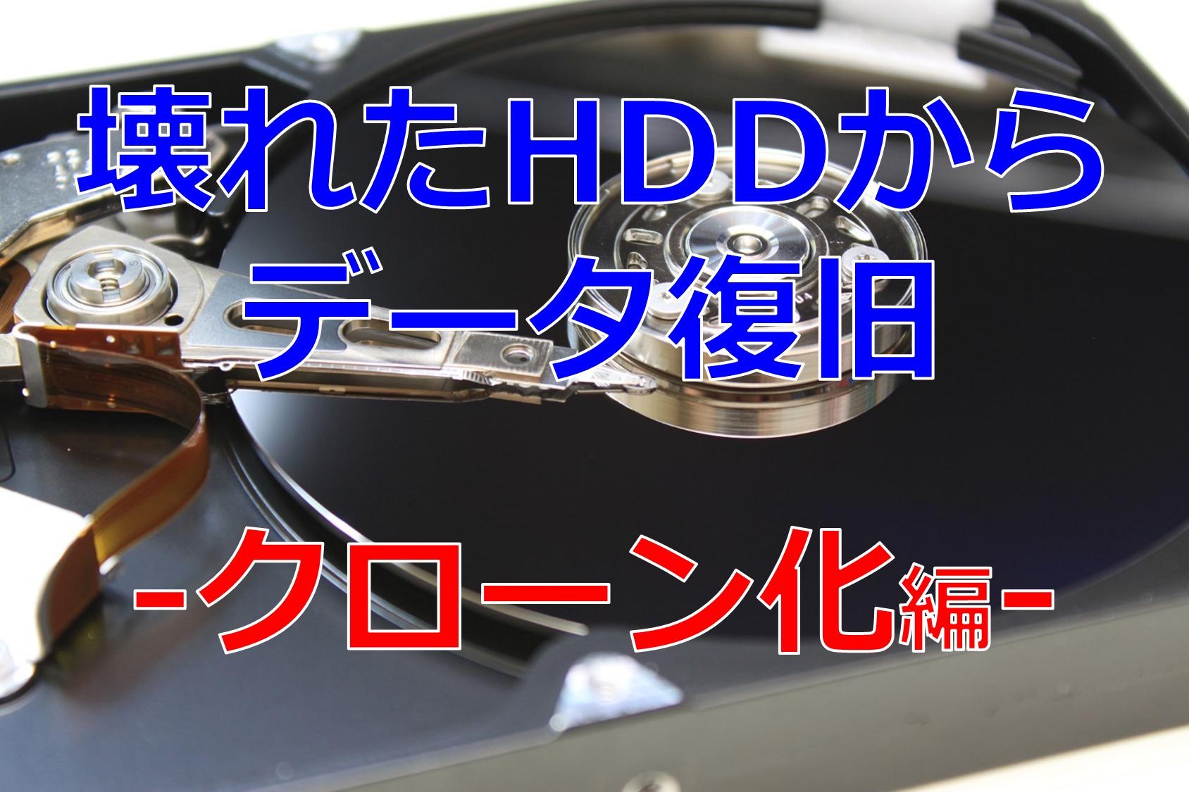 壊れたHDDをクローン化してデータを復旧する方法 データリカバリー
