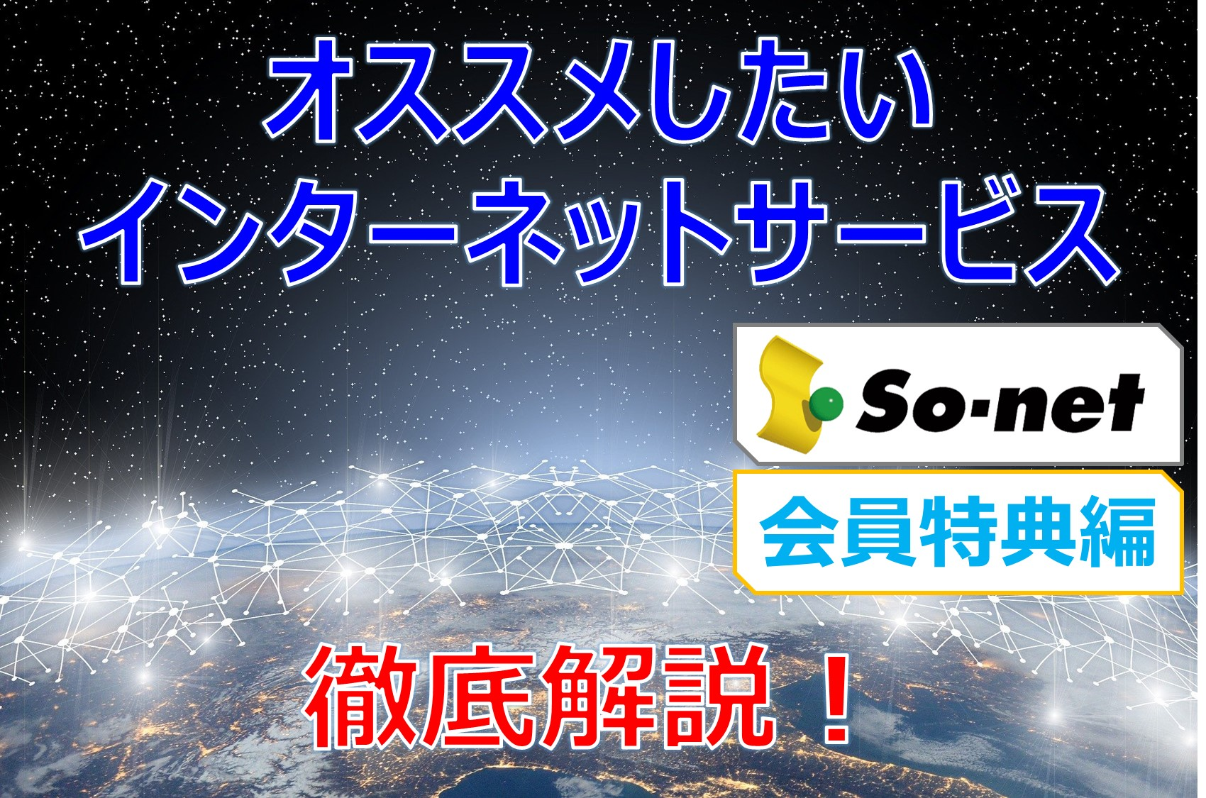 So-net光で快適インターネット 入会後の特典がアツい!