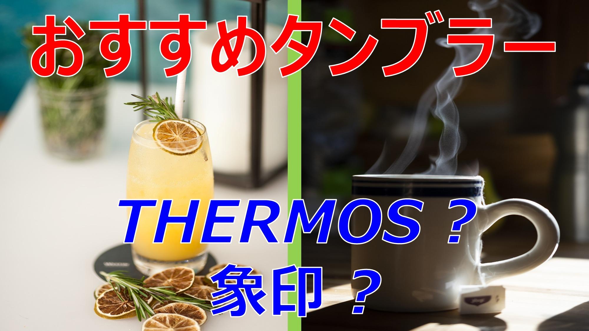 THERMOSと象印|おすすめの保冷保温タンブラーを比較!