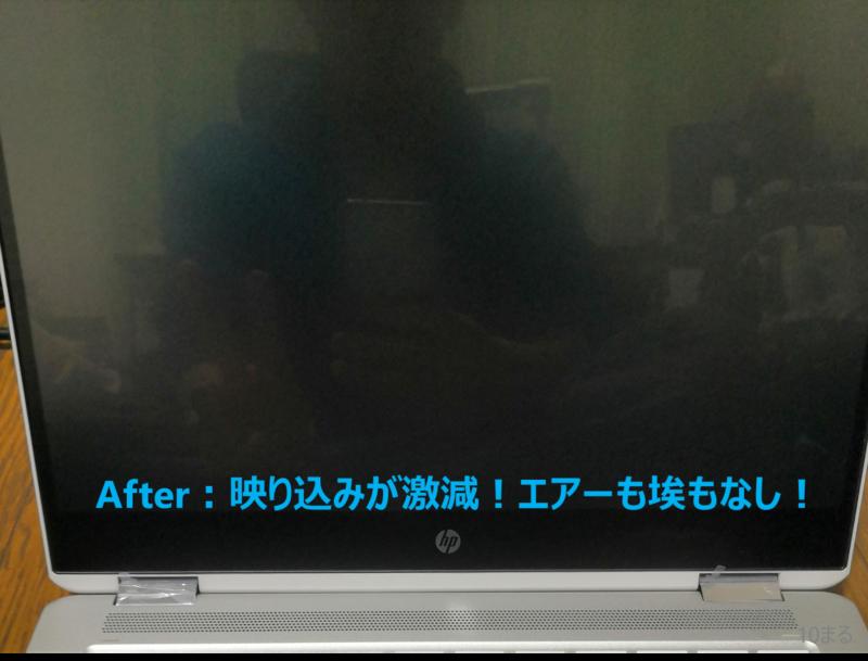 Chromebookの保護フィルムの貼り方