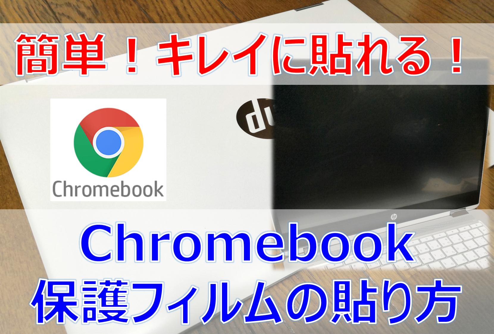 簡単!きれい!Chromebookの画面保護シートの貼り方