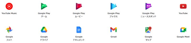 Androidスマホのようにアプリを使って色々なことができる