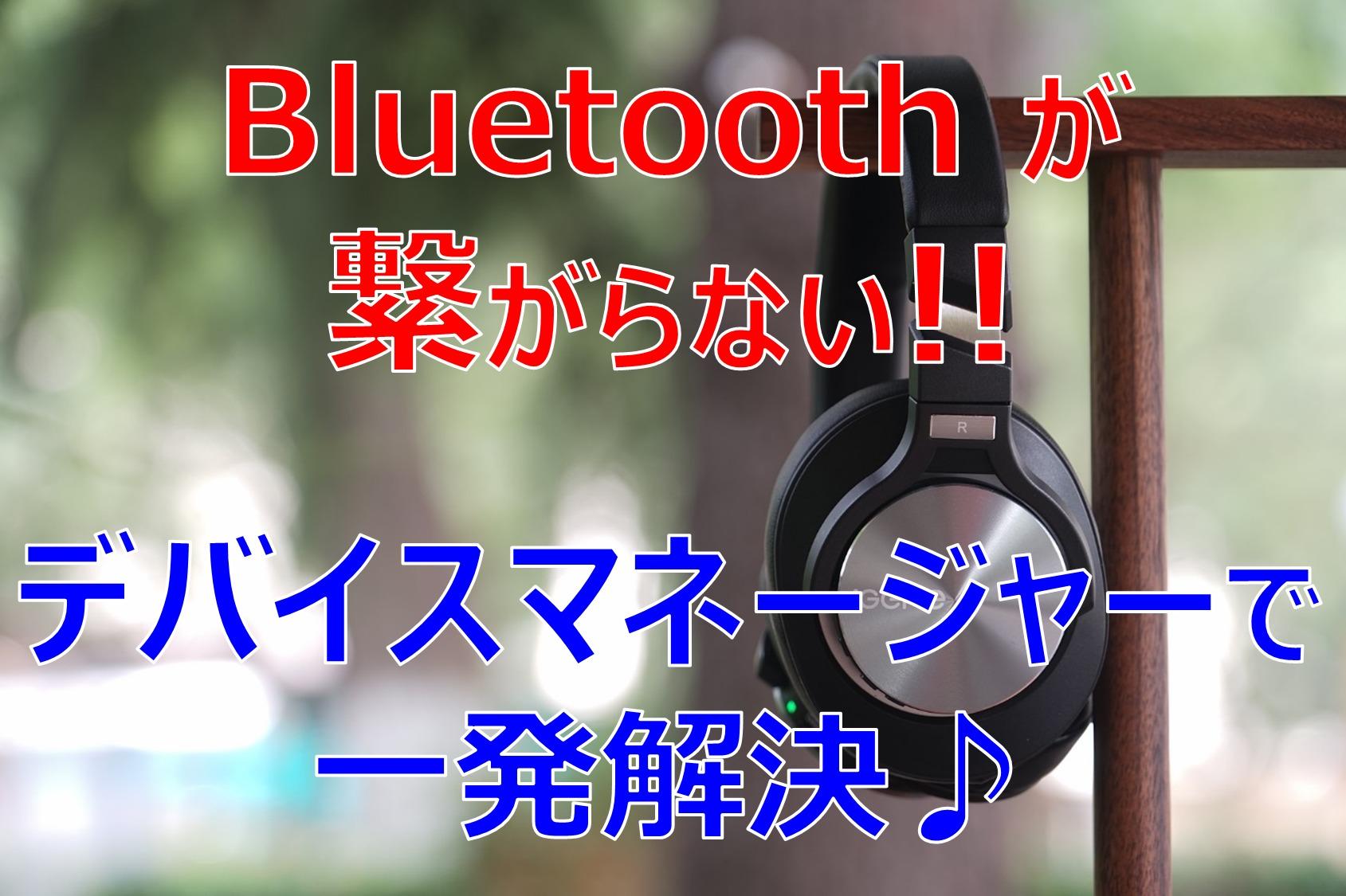 Bluetoothブルートゥースとパソコンを接続する方法