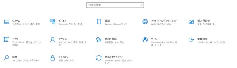 ブルートゥース|【Windows】+【I】で【設定】を開く