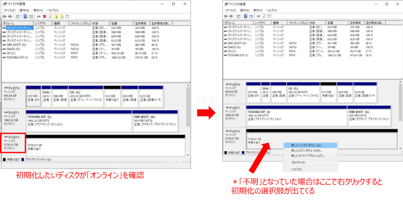 HDDの初期化(フォーマット)と交換方法